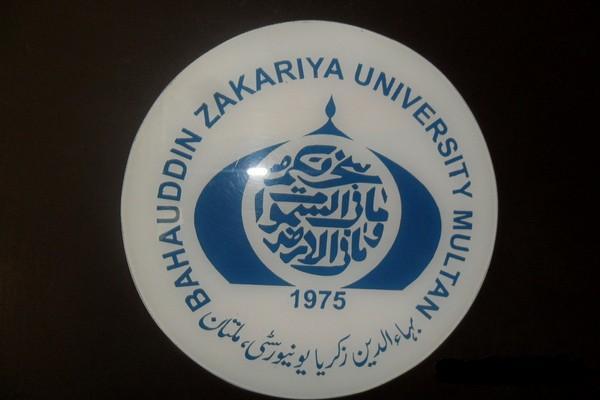 Top 10 Universities In Pakistan - Bahauddin Zakariya University Multan