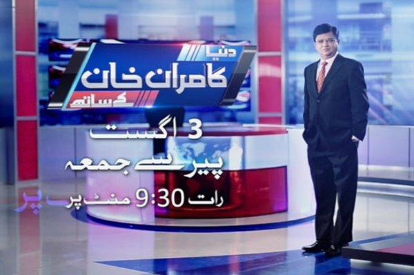 10 Most Watched Pakistani Talk Shows - Dunya Kamran Khan Kay Sath