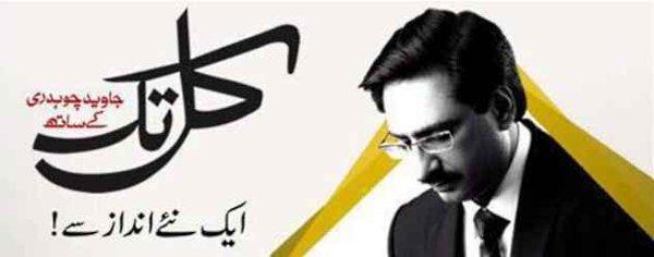 10 Most Watched Pakistani Talk Shows - Kal Tak
