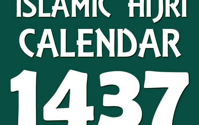 Islamic Calendar 2016 Pakistan Cover