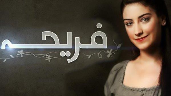 7 Popular Turkish Drama Serials In Pakistan-Feriha