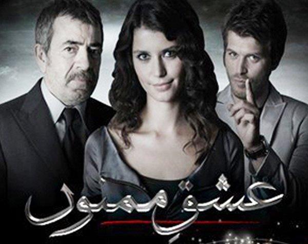 7 Popular Turkish Drama Serials In Pakistan-Ishq-e-Mamnu