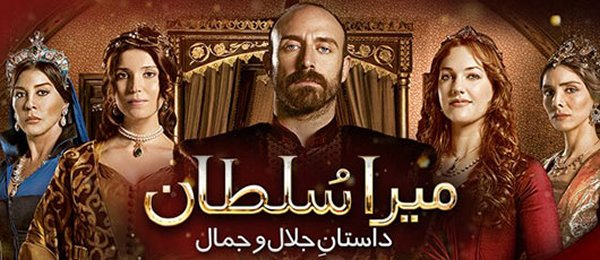 7 Popular Turkish Drama Serials In Pakistan-Mera Sultaan