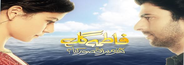 7 Popular Turkish Drama Serials In Pakistan-fatima